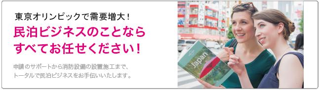 """民泊ビジネスをはじめるなら、東京オリンピック前の""""今""""がチャンス!"""