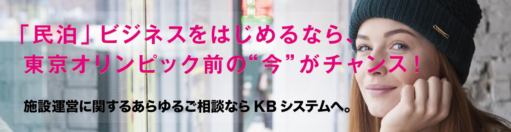 「民泊」ビジネスをはじめるなら、東京オリンピック前の今がチャンス!